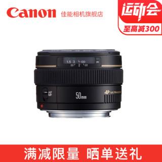 Canon 佳能 定焦镜头 单反相机镜头 大光圈全画幅人像镜头 EF 50mm f/1.4 USM EF 50  f/1.4 USM 官方 标配