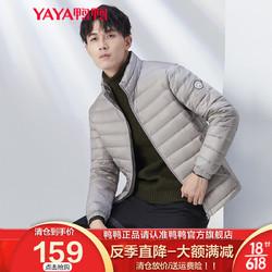 YAYA 鸭鸭羽绒服 鸭鸭(YAYA)轻薄羽绒服男款2020年新款时尚轻便男士外套薄d 米白色 4XL