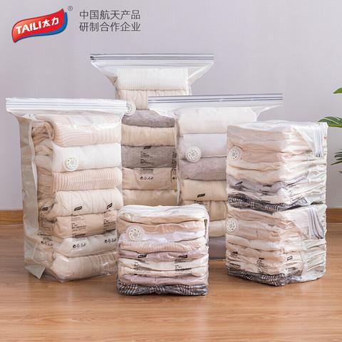 TAILI 太力 真空收纳袋压缩袋 衣柜收纳行李箱整理袋 中号立体袋6个装