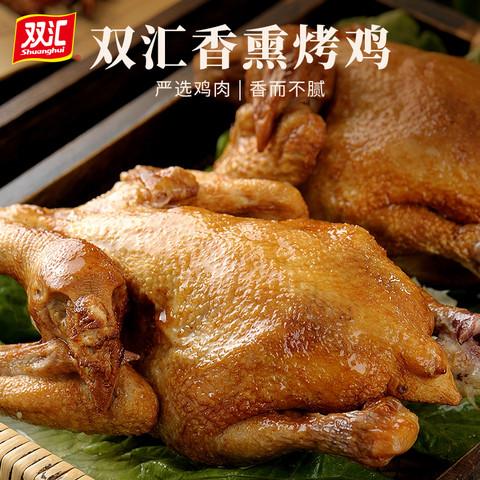 Shuanghui 双汇 香熏烤鸡整只500g即食卤味烧鸡真空熟食鸡肉类零食