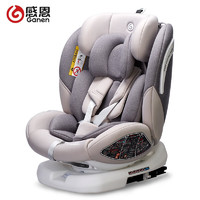 PLUS会员:Ganen 感恩 瑞亚X40 儿童安全座椅 0-12岁 绅士灰