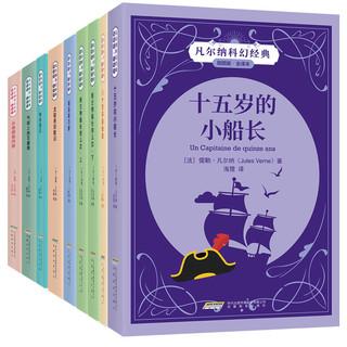 《凡尔纳科幻经典系列》(套装共9册)