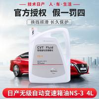 日产CVT无极变速箱油新轩逸骐达天籁奇骏逍客尼桑自动波箱NS3原厂