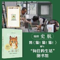 书:猫!猫!猫!(张艺兴书单,向往的生活止痷史航推荐路易斯·韦恩猫咪暖萌画册)