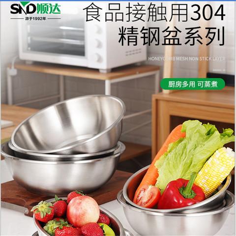 SND 顺达 304不锈钢盆加厚家用厨房洗菜盆打蛋和面沥水篮漏汤饭盆