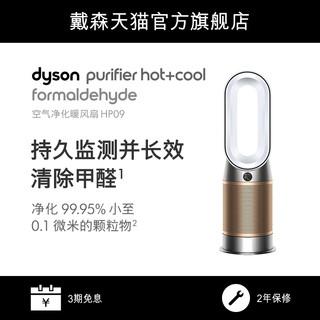 dyson 戴森 新品Dyson戴森HP09空气净化器凉风取暖除甲醛风扇家用卧室净化机
