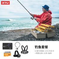 XTU 骁途 S2 4K运动相机 超强防抖 超清旅拍Vlog摄像机 垂钓套餐