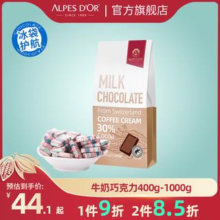 Alpes d'Or 爱普诗 瑞士进口牛奶巧克力排块袋装抹茶巧克力500g