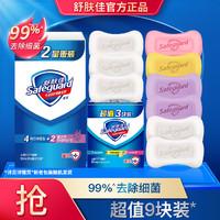 Safeguard 舒肤佳 香皂家庭装洗手沐浴肥皂全身官方正品清香型香味持久
