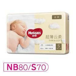 HUGGIES 好奇 金装 超薄云柔纸尿裤 NB80 / S70片