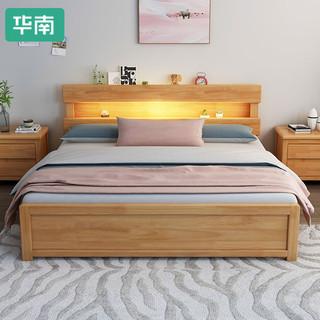 华南家具实木床1.5米家用单双人床2米现代成人主卧大床实木1.8米m