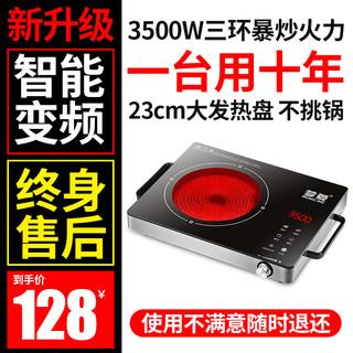 3500W大功率商用三环多功能电陶炉家用远红外光波爆炒电磁炉2600W
