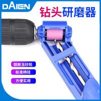 戴恩工具 戴恩磨钻头神器专用工具高精度麻花钻头砂轮研磨器小型打磨修复
