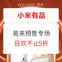 促销活动:小米有品 Yeelight吸顶灯预售专场