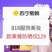 苏宁易购 818周年庆 服饰美妆预售专场