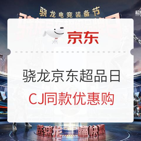 促销攻略:京东自营 高通骁龙超级品牌日 活动专场
