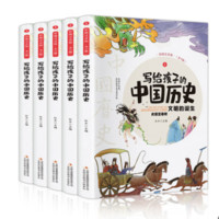 《写给孩子的中国历史》 全5册