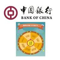 中国银行 缴费有礼