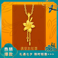 CHOW TAI FOOK 周大福 F222317-A  忘忧草足金黄金吊坠 约1.45g