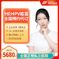 橄榄枝健康 9价HPV疫苗 三针接种