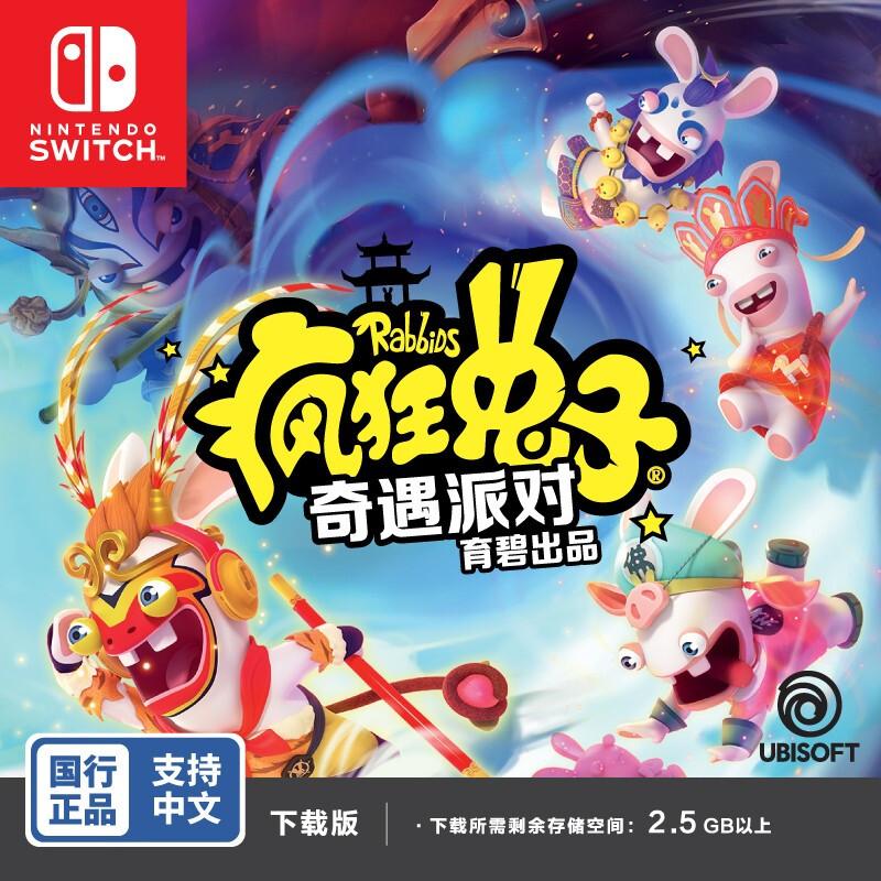 Nintendo 任天堂 Switch《疯狂兔子:奇遇派对》游戏兑换卡 仅支持国行主机