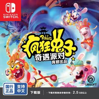 國行 Switch游戲兌換卡《瘋狂兔子:奇遇派對》