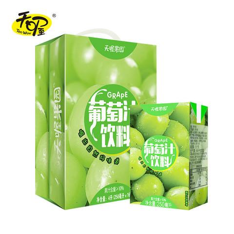 天喔夏季葡萄汁果味饮料250ml*16盒 夏季果汁饮品整箱