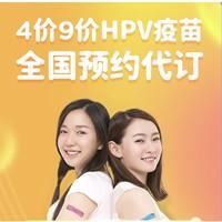 橄榄枝健康 HPV疫苗防宫颈癌预约代订 4价HPV疫苗