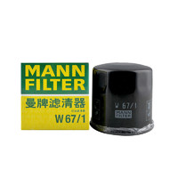 MANN FILTER 曼牌滤清器 机油滤芯 W67/1 适配奇骏