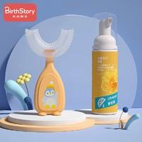 良品物语 儿童软毛U形牙刷 含洁牙慕丝