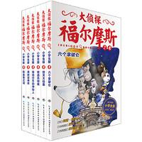 《大侦探福尔摩斯》(小学生版、7-12册)