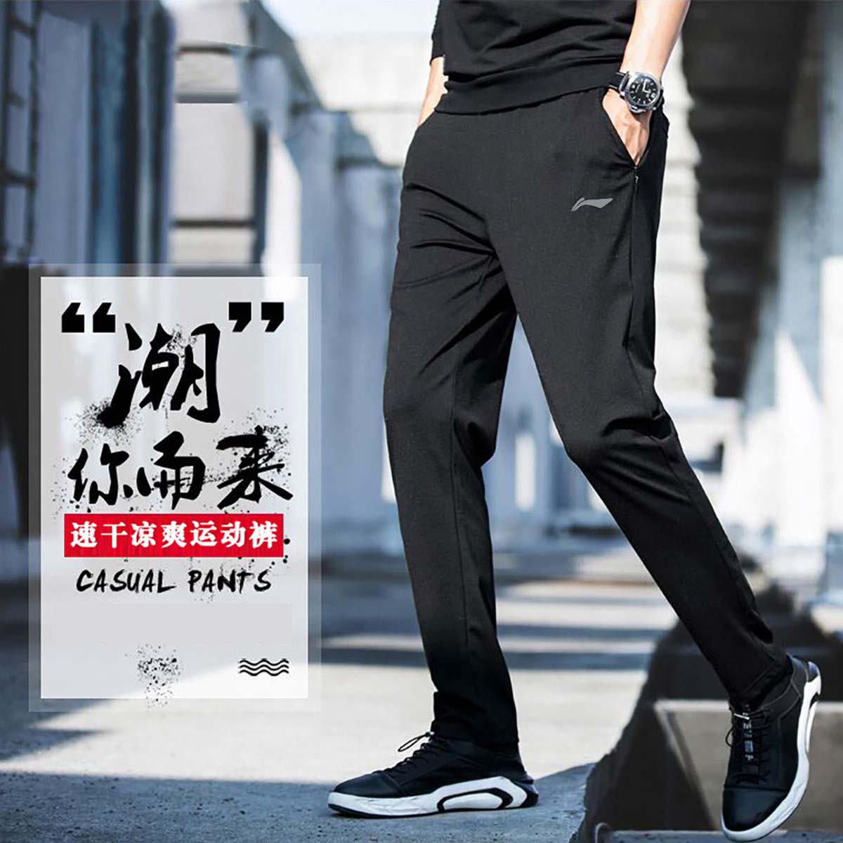 LI-NING 李宁 运动裤男夏季运动休闲透气薄款运动长裤 黑色 M
