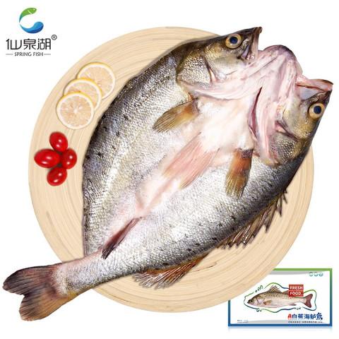 有券的上:仙泉湖 白蕉海鲈鱼 三去净膛 400-500g
