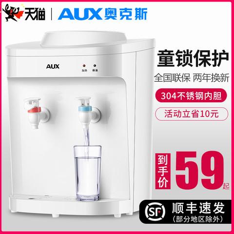 AUX 奥克斯 台式饮水机小型家用制冷热立式冷热迷你宿舍学生桌面办公室