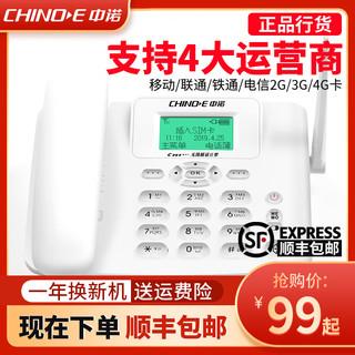 CHINOE 中诺 C265无线插卡电话机座机4G/5G移动联通电信固话sim卡家用办公
