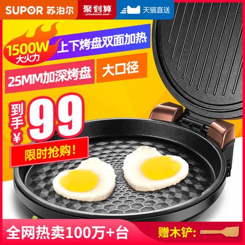 SUPOR 苏泊尔 电饼铛档家用双面加热烙煎烤饼锅薄饼机新款加深加大迷小型