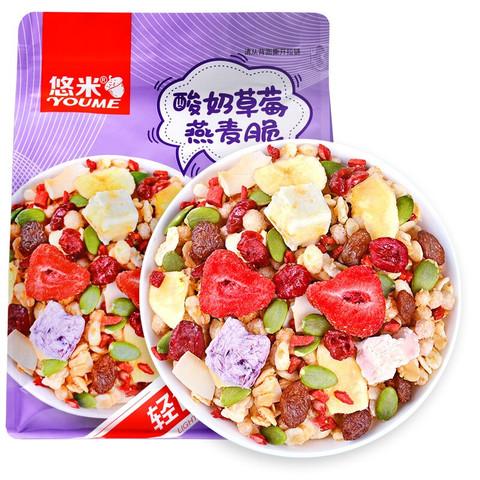 悠米 酸奶块草莓果粒坚果燕麦脆 即食燕麦片 代餐麦片营养早餐 干吃零食燕麦脆400g(新老包装随机发货)