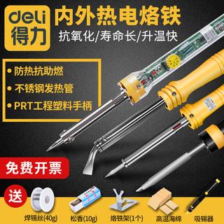 deli 得力 电烙铁家用套装恒温可调温电焊笔电洛铁焊锡枪维修锡焊接工具