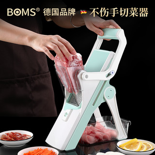 博曼斯 护手多功能切菜肉片神器 豪华款(5刀片+清洁刷)