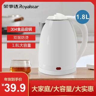 Royalstar 荣事达 大容量电热水壶家用烧水壶自动断电304不锈钢开水壶双层