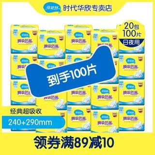 倍舒特 防漏卫生巾日用姨妈巾240 290透气官方整箱组合装正品品牌