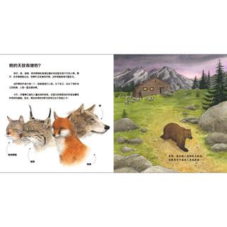 《我的野生动物朋友》(套装共8册)
