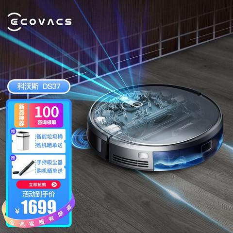 ECOVACS 科沃斯 Ecovacs)扫地机器人新品DS37扫地机器人家用扫地一体机家电APP自动智能视觉规划导航 DS37