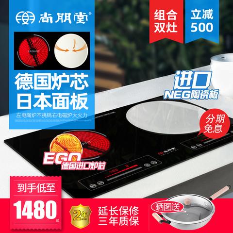 SANPNT 尚朋堂 YS-IC34H22 双头电陶炉家用组合双灶嵌入式一平一凹电磁炉