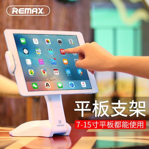 REMAX 睿量 平板电脑支架ipad支架桌面苹果air2万能通用pro懒人支撑架子座mini4华为m6多功能小米平板架托床头夹子5