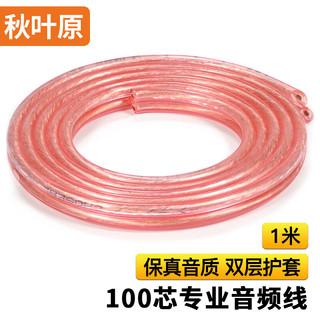 CHOSEAL 秋叶原 音频线 音响喇叭线 无氧铜100芯 1米 QS346T1