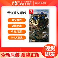 任天堂Switch NS游戏 怪物猎人 崛起 猛汉MHR rise 中文 现货