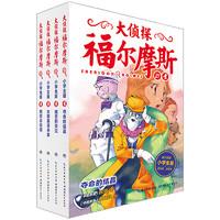 《大侦探福尔摩斯》(小学生版、21-24册)