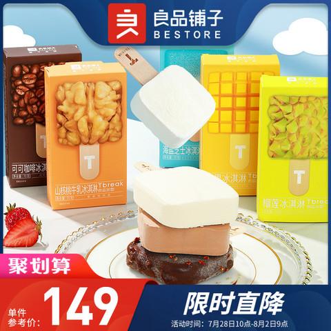 liangpinpuzi 良品铺子 新品网红雪糕冰激凌全家福冰棒巧克力