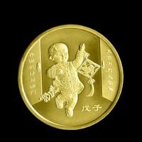2008年第一轮生肖鼠年纪念币 25mm 黄铜合金 面值1元
